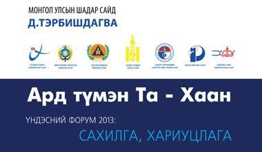 """""""Ард түмэн Та-Хаан"""" форум хоёр дахь жилдээ зохион байгуулагдана"""